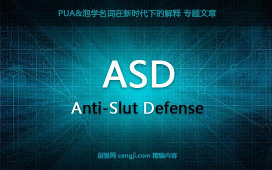 ASD是什么意思?