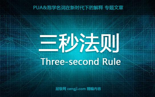 三秒法则搭讪