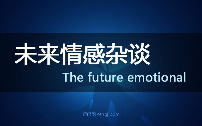 未来男性情感