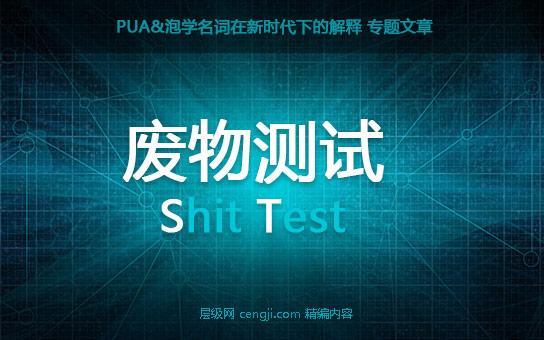 废物测试 shit test