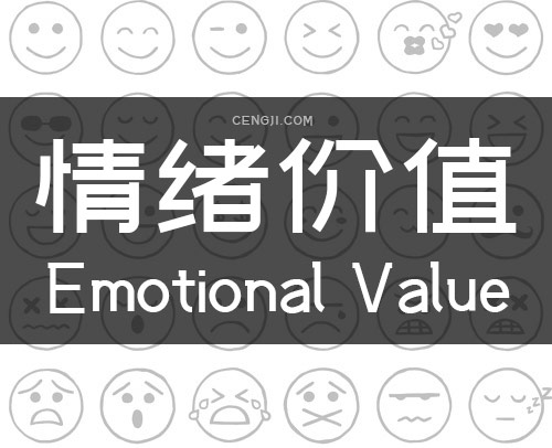 情绪价值 Emotional Value