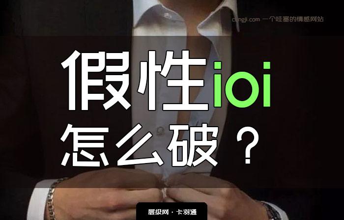 假性ioi怎么破解